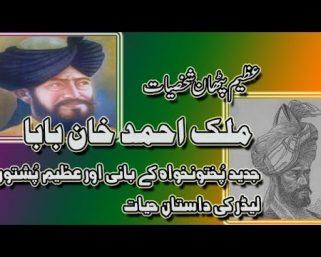 ملک احمد خان یوسف زئی